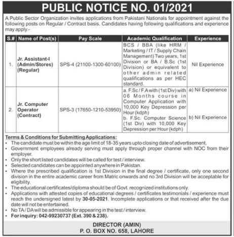 Pakistan Atomic Energy jobs 2021 Application Form